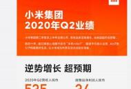 小米发布Q2财报 雷军:手机站稳高端居全球前四