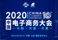百舸争鸣 2020中国电子商务大会即将开幕