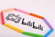B站公布第二季度财报 电商及其他收入1.958亿元