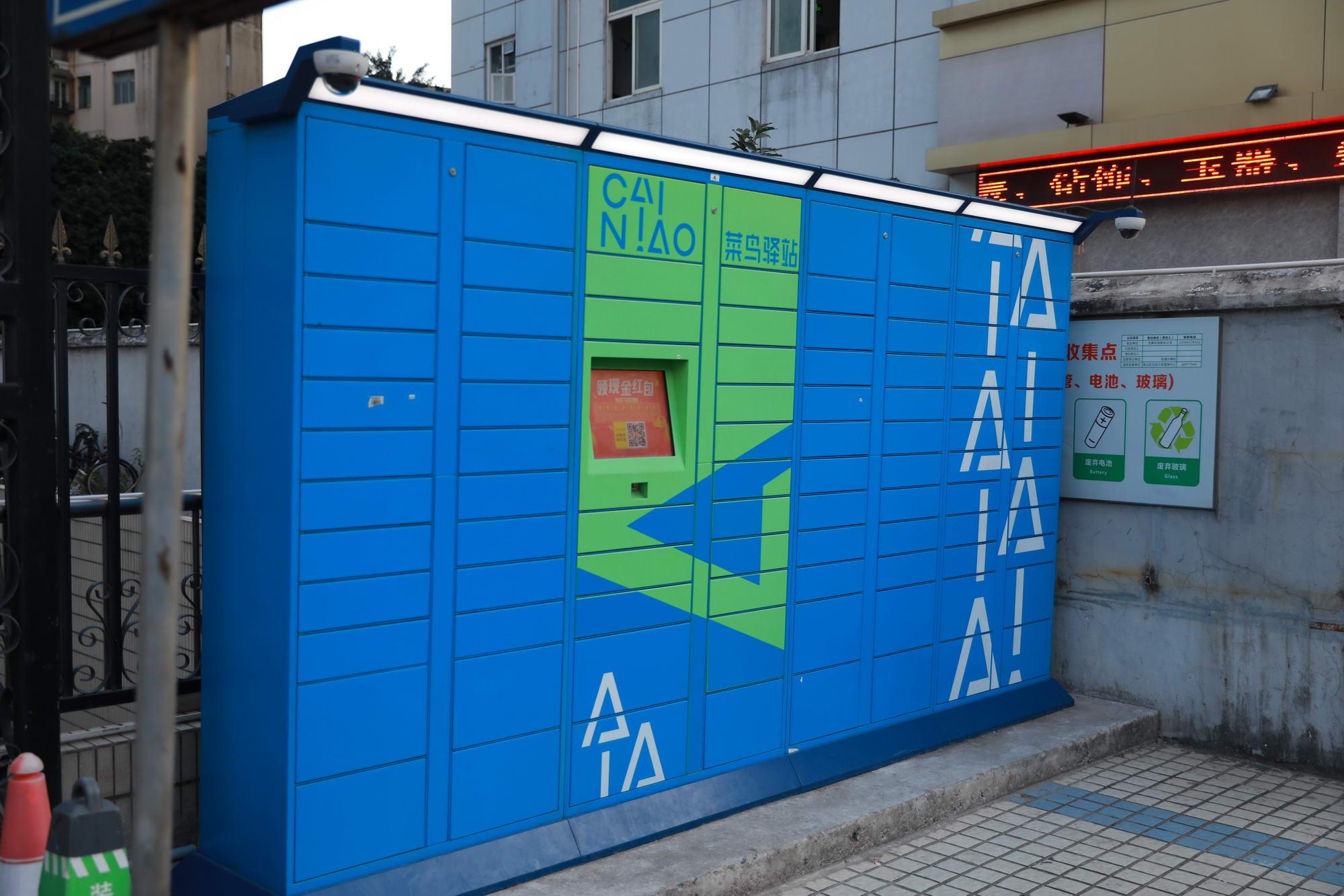 菜鸟裹裹寄件机年内将落地上海5000台 寄件不超1分钟_物流_电商报