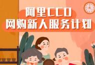 """阿里CCO推出""""网购新人服务计划"""""""