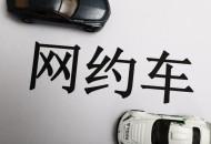 江苏苏州:网约车成为本市出租车供给市场主体