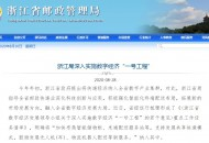 浙江省已建成4.07万组智能快件箱 箱格数超400万个