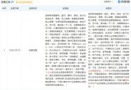 亚马逊中国关联公司经营范围发生变更