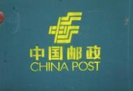 中国邮政与广汽集团签署战略合作框架协议