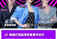 """淘宝直播发布""""姐姐报告"""":30岁专业主播占比高达50%"""