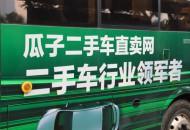 瓜子二手车推出专属管家服务 足不出户完成车辆过户