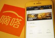 嘀嗒出行拟在香港进行5亿美元IPO