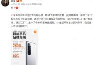雷军:小米手机进入欧洲市场份额前三
