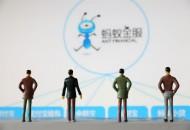 传蚂蚁集团将在9月底香港上市 10月中旬登陆科创板