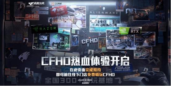 来京东电脑数码专卖店打卡CFHD专区,大牌联手带你解锁热血游戏体验