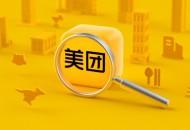 上海旅游节期间,美团将提供8亿补贴