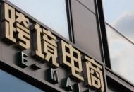 黄石临空跨境电商产业园项目集中开工