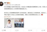 今日盘点:碧桂园原副总裁彭志斌加盟小米 出任首席人才官