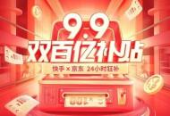 """快手联合京东再次推出""""9.9双百亿补贴"""""""