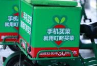 叮咚买菜副总裁张奕:我们的使命是让美好的食材像自来水一样