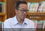俞敏洪致信全体老师:老师是新东方真正的核心竞争力