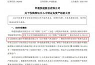 申通快递:拟收购西安融亦拥有的中转业务资产组