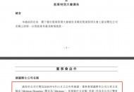美团点评董事会:建议简化公司名称为「美团」