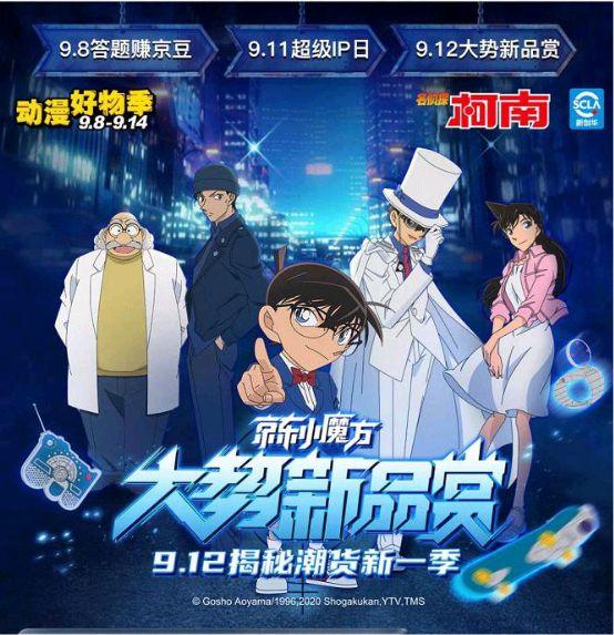 京东小魔方X名侦探柯南揭开大势新品赏不可思议之谜