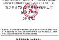 今日盘点:京东数科招股书披露 拟募资203.67亿元