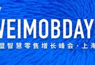 微盟Weimob Day增长峰会将揭开面纱 撬动零售业数字化新增长