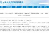 """重庆市进一步推进邮政快递业""""出海""""工程"""