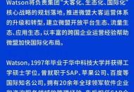 微盟任命前百度副总裁尹世明担任首席运营官