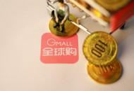 淘宝全球购上海唯一指定官方合作仓正式开仓