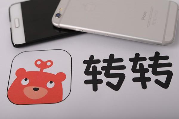 转转发布报告:北京、深圳、广州位居今秋二手iPhone销量前三_零售_电商报