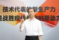 张勇云栖大会:新技术是战胜疫情、开创未来的新力量