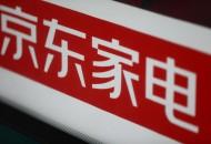 《京东2020冰洗白皮书》:95后成线上消费中坚力量