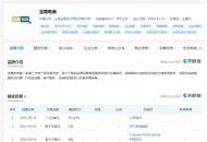 今日盘点:宝尊电商拟在香港二次上市中筹资4.94亿美元