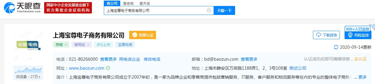 宝尊电商拟在香港二次上市中筹资4.94亿美元_B2B_电商报