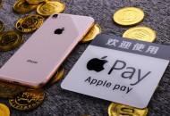 欧盟考虑发布新规:Apple Pay技术可能会向竞争对手开放