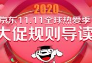 京东公布双11玩法 推出5项重磅举措