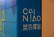 上海邮管局对菜鸟驿站投递服务质量问题开展整治