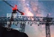 Canalys第二季度中国云服务市场行情报告:阿里云份额第一