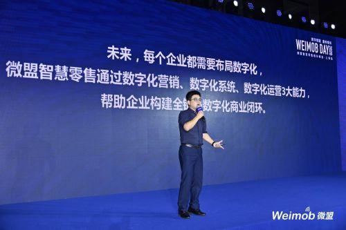 微盟智慧商业事业群总裁方桐舒:全链路数字化赋能零售私域业态新增长