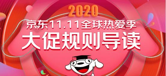 京东公布双11玩法 推出5项重磅举措_零售_电商报