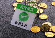 区块链旅游服务平台Travala将支持微信支付