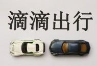 消息称滴滴拟定制造车 计划今年上1万辆,明年上10万辆