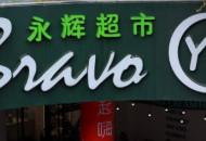 永辉超市新开4家门店,全国线下大店数量953家