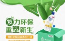 """京东物流与宝洁联合启动""""重塑新生""""绿色回收行动"""
