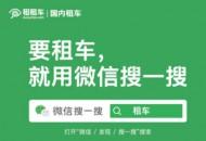 """""""租租车""""正式接入微信搜一搜"""