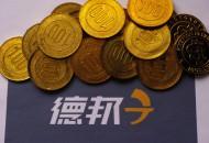 德邦物流:不再新增对类金融业务的资金投入