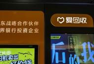 """今日盘点: """"爱回收""""获超1亿美元E+轮融资 京东集团领投"""