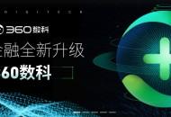360数科推出四大系统、智能语音机器人平台