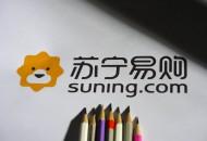 """苏宁易购将建立""""东莞市苏宁直播基地"""""""