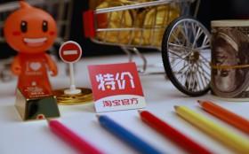 """淘宝特价版推出""""一元更香节"""" 超1亿件货品1元包邮"""